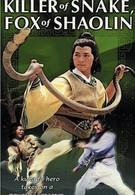 Убийца змей, лисица Шаолиня (1978)