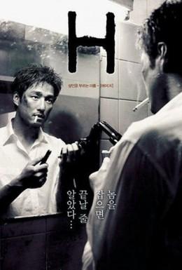 Постер фильма Гипноз (2002)