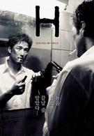 Гипноз (2002)