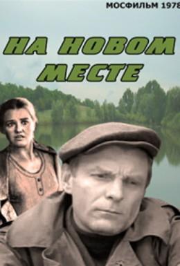 Постер фильма На новом месте (1978)