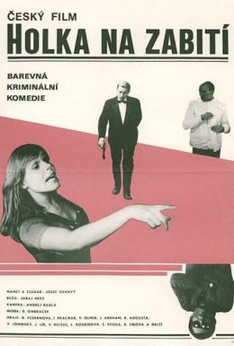 Постер фильма Девчонка, которую убить мало (1976)