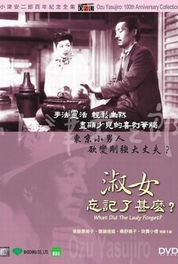 Постер фильма Что забыла дама? (1937)