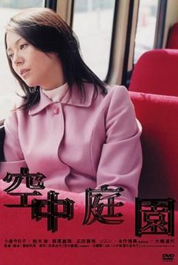 Постер фильма Висячий сад (2005)