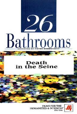 Постер фильма 26 ванных комнат (1985)