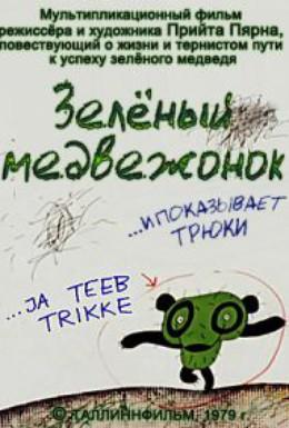 Постер фильма Зеленый медвежонок (1978)
