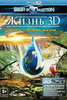 Постер фильма Жизнь: Вода – основа жизни (2013)