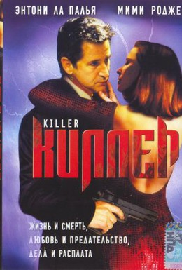 Постер фильма Киллер (1994)