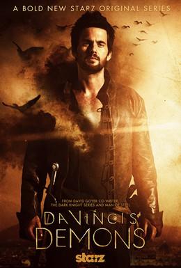 Постер фильма Демоны Да Винчи (2013)