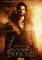 Демоны Да Винчи (2013)