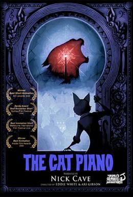 Постер фильма Кошачье фортепьяно (2009)