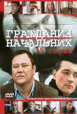 Постер фильма Гражданин начальник (2001)