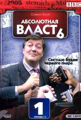 Постер фильма Абсолютная власть (2003)
