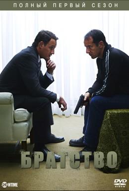Постер фильма Братство (2006)