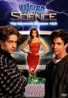 Чудеса науки (1994)