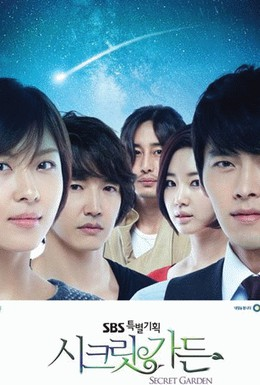 Постер фильма Таинственный сад (2010)