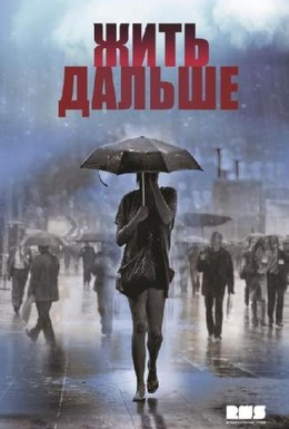 Постер фильма Жить дальше (2013)