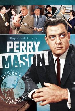 Постер фильма Перри Мэйсон (1961)