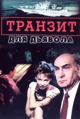 Постер фильма Транзит для дьявола (1999)