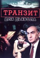 Транзит для дьявола (1999)