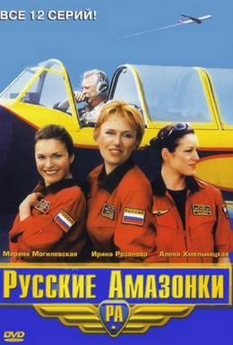 Постер фильма Русские амазонки (2002)