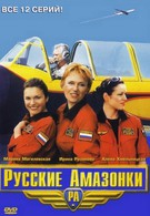 Русские амазонки (2002)