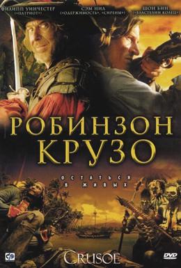 Постер фильма Робинзон Крузо (2008)