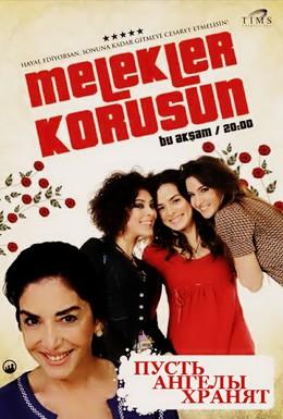 Постер фильма Пусть ангелы хранят (2009)