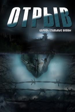 Постер фильма Отрыв (2011)