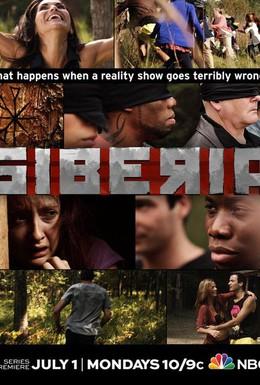Постер фильма Сибирь (2013)