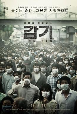 Постер фильма Вирус (2013)