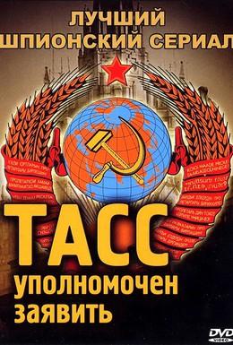 Постер фильма ТАСС уполномочен заявить… (1984)