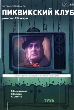 Постер фильма Пиквикский клуб (1986)