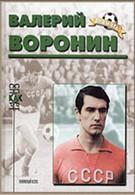 Футболист Yоронин. Потерять лицо (2005)