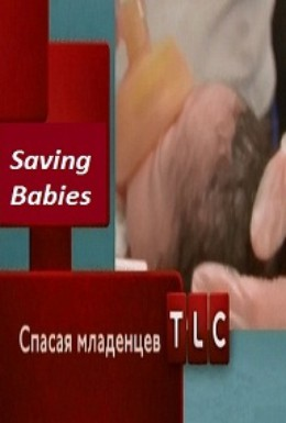 Постер фильма Спасая младенцев (2007)