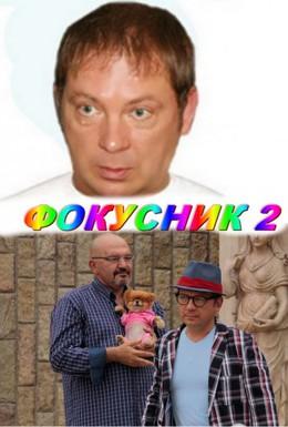 Постер фильма Фокусник 2 (2010)