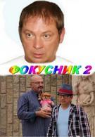 Фокусник 2 (2010)