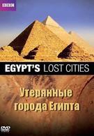 BBC: Утерянные города Египта (2011)