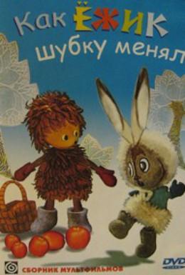 Постер фильма Как ёжик шубку менял (1970)
