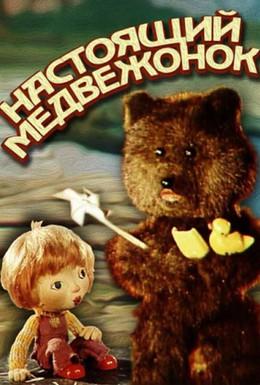 Постер фильма Настоящий медвежонок (1977)