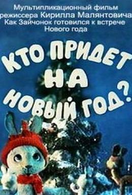 Постер фильма Кто придет на Новый год (1982)