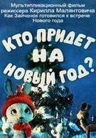 Кто придет на Новый год (1982)