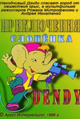 Постер фильма Приключения слоненка Dandy (1996)