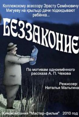 Постер фильма Беззаконие (2009)