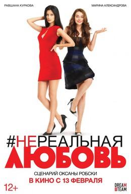 Постер фильма Нереальная любовь (2014)