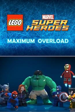 Постер фильма LEGO Супергерои Marvel: Максимальная перегрузка (2013)
