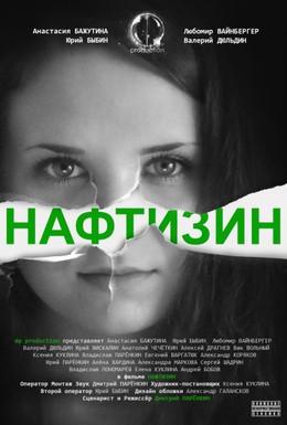 Постер фильма Нафтизин (2013)