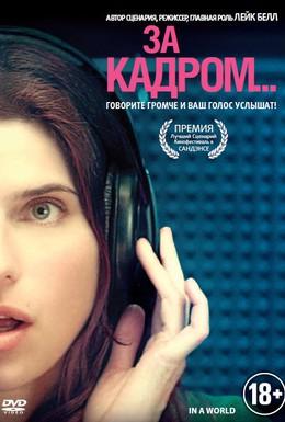Постер фильма За кадром (2013)