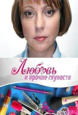 Постер фильма Любовь и прочие глупости (2010)