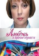 Любовь и прочие глупости (2010)