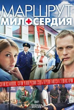 Постер фильма Маршрут милосердия (2010)